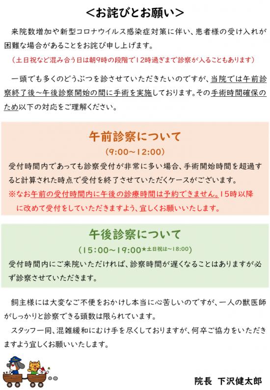 お詫び2021-1