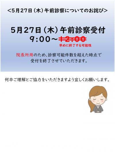 お詫びR3-5.27
