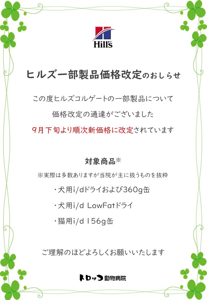 【価格改定】ヒルズ秋i-d