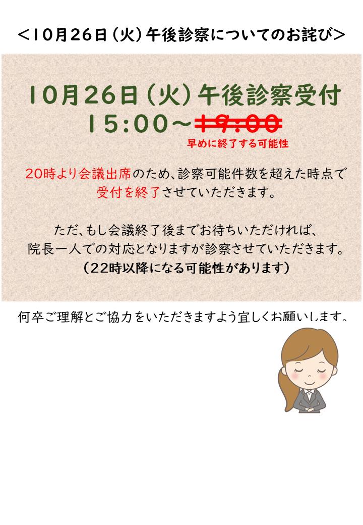 お詫びR3-10.26
